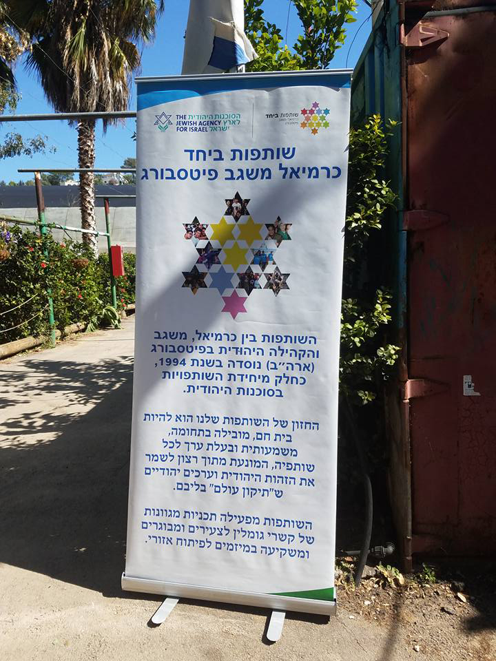 Dedication of the new archaeological garden in Karmiel